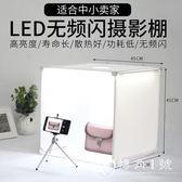 45cm小型LED攝影棚 補光套裝淘寶拍攝拍照燈箱柔光箱簡易攝影道具