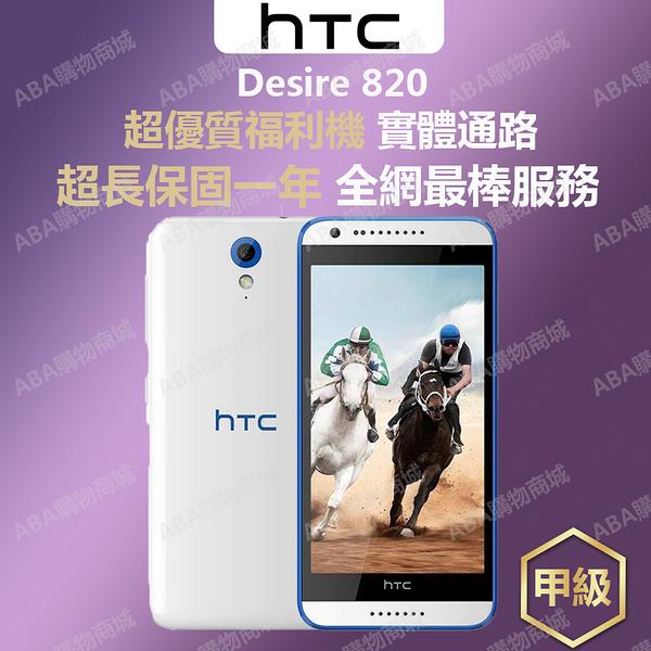 【優質福利機】HTC Desire 820 旗艦 16G 雙卡版 保固一年 特價:3550元