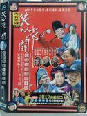 影音專賣店-O06-054-正版DVD*相聲【笑口常開-釣魚/DVD+CD】-相聲喜劇小品經典