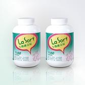 【好事成雙享受價】LaSort生機纖姿錠1100錠*2