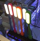 【世明國際】USB 護眼小米LED隨身燈筆記本 USB燈電腦燈鍵盤燈 移動電源USB燈