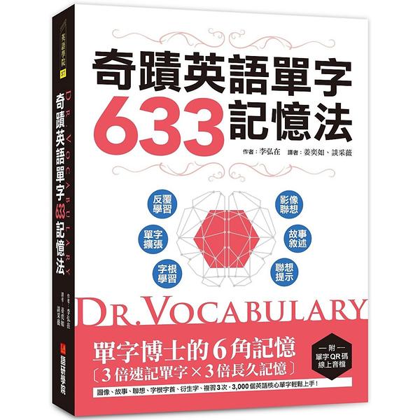 Dr. Vocabulary 奇蹟英語單字633記憶法