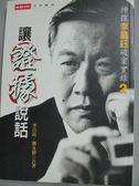 【書寶二手書T1/社會_JHJ】讓證據說話-神探李昌鈺破案實錄2_劉永毅, 李昌鈺