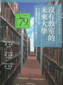【書寶二手書T8/財經企管_HHQ】沒有教室的未來大學_Dale Stephens