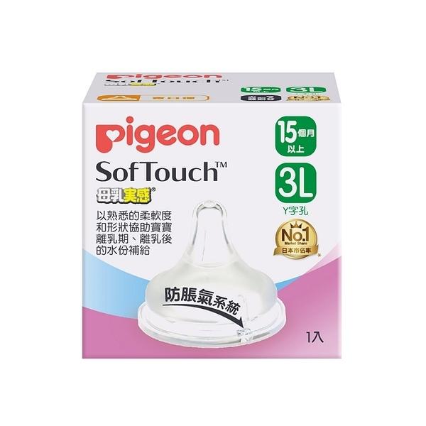 【愛吾兒】貝親 pigeon 新寬口母乳實感奶嘴3L 15個月以上 (P78592)