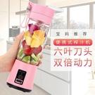 榨汁機 果汁杯 研磨機 電動果汁機 USB充電式隨身果汁杯 移動榨汁機 行動鮮汁機【免運現貨】