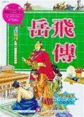 (二手書)中國經典:岳飛傳