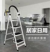 (中秋大放價)家用折疊梯子室內人字梯四步梯五步梯爬梯加厚多功能扶梯伸縮梯子XW