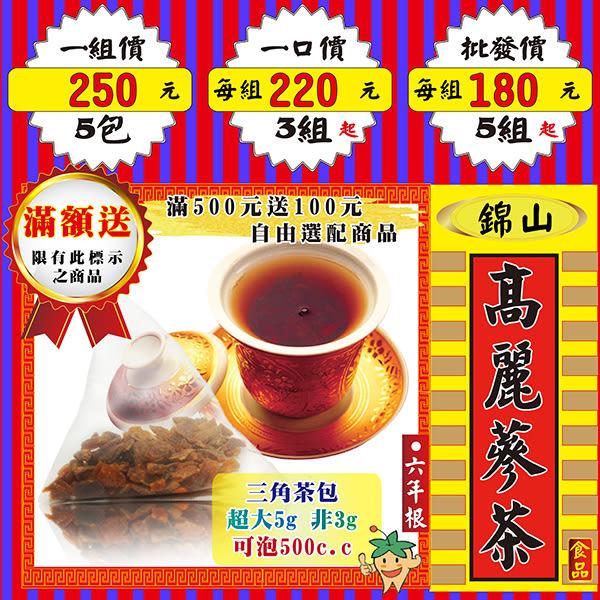 HA021【倍氣▪高麗蔘茶】正官原蔘►5g✔5包║【沖泡式300cc►個人杯】►可回沖2-3次