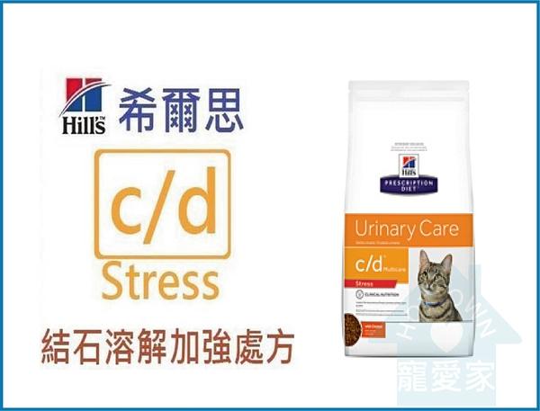 【寵愛家】希爾思貓動物醫院專用c/d-Stress,結石溶解加強配方3.85公斤