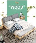 現代簡約軟包實木床 主臥1.8米雙人床1.5m歐式軟靠 1.2鬆木單人床QM 依凡卡時尚