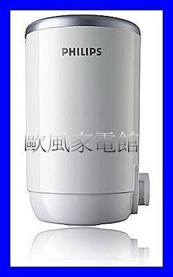 【歐風家電館】PHILIPS 飛利浦 水龍頭型淨水器 (WP3812 / WP3822 專用濾心) WP3922 /WP-3922