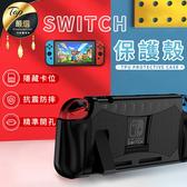 Switch保護殼 軟膠保護殼 Switch保護套 任天堂 ns遊戲機保護殼 TPU保護殼【HDGA41】#捕夢網