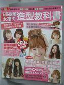 【書寶二手書T4/美容_YHF】日系甜美女孩造型教科書