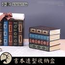 歐式 復古 書本造型 收納盒 擺飾 木質 小款賣場 桌面收納 拍攝道具書 首飾盒 仿真書-米鹿家居