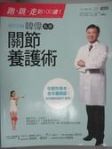 【書寶二手書T7/醫療_XCS】跑、跳、走到100歲!骨科名醫韓偉私房關節養護術_韓偉