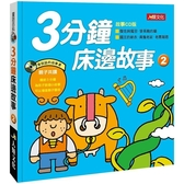 童話百科:3分鐘床邊故事(2)(新版)(附CD)