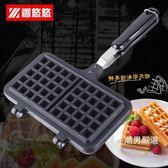 烘焙工具華夫餅模具家用不黏蛋糕烤盤DIY華夫餅機明火專用烘培工具xw
