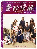 醫診情緣 第三季 DVD  (OS小舖)