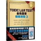 TOEIC L&R TEST金色證書模擬測驗3(2018新制)(附MP3)
