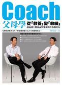 (二手書)Coach父母學:從「教養」變「教練」,諮商博士教你面對難懂的青春期兒女