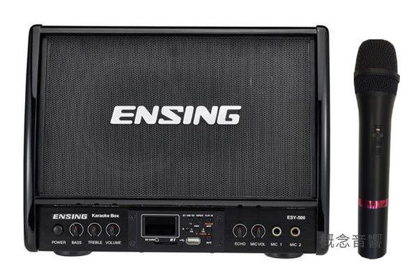 燕聲 ENSING ESY-500W 藍芽/MP3/FM 卡拉OK小音響(含VHF無線手握麥克風x1)