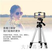 手機支架三腳架自拍拍照攝影錄像視頻旅游便攜多功能三角支架 ZJ1381 【大尺碼女王】