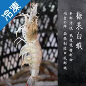 糖果白蝦40/50 600G/盒【愛買冷凍】