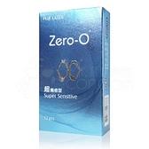 Zero-O 零零 超觸感型 衛生套 12入 平面型保險套 光滑【套套先生】