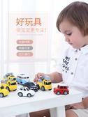 玩具車兒童合金回力車玩具車套裝男孩耐摔慣性小汽車 寶寶小車1-3歲