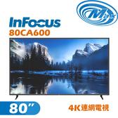 《麥士音響》 InFocus富可視 80吋 4K電視 80CA600