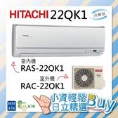 日立 RAC/S-22QK1 【結帳再折+24期0利率+超值禮】HITACHI 分離式 變頻 冷氣 3-4坪 含基本安裝