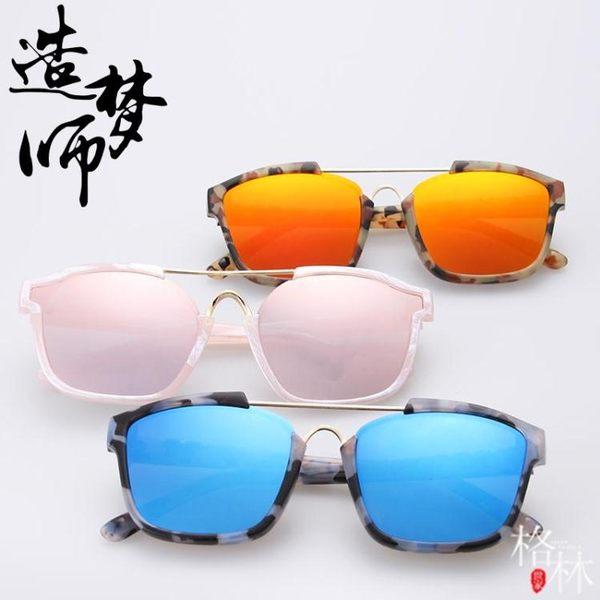 潮流墨鏡男女士反光鏡鍍膜百搭防紫外線情侶太陽眼鏡 【格林世家】