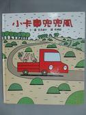 【書寶二手書T2/少年童書_ZBT】小卡車兜兜風_宮西達也