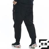 大碼工裝褲男士休閒束腳寬鬆大口袋長褲【左岸男裝】
