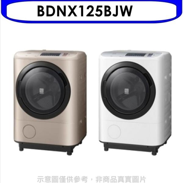 回函贈《X折》日立【BDNX125BJW】12.5公斤滾筒左開洗衣機星燦白(與BDNX125BJ同款)