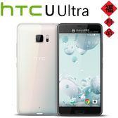 HTC U Ultra 5.7吋 64G 雙螢幕雙卡智慧機 白色 拆封福利品 (遠傳保固) 送好禮 ★№101購物網★
