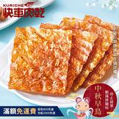 【快車肉乾】A3黑胡椒杏仁香脆肉紙