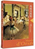 手上美術館2:奧塞美術館必看的100幅畫