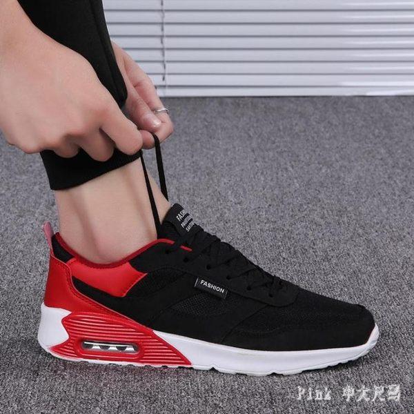 大尺碼慢跑鞋男 男鞋子夏季韓版運動鞋男士板鞋網鞋 nm6836【Pink中大尺碼】