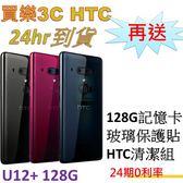 HTC U12+ 手機128G,送 128G記憶卡+玻璃保護貼+清潔組,24期0利率 U12 Plus 登錄送夢想瓶及帆布袋