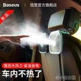 車載風扇 倍思車載風扇12V汽車用強力制冷24V車內空調降溫USB后排小電風扇 快速出貨