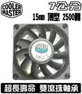 [地瓜球@] CoolerMaster 7公分 (薄型) 2500轉 雙滾珠軸承 系統風扇 AG015-25B2-3AN