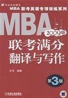 二手書博民逛書店《MBA exam out of translation and writing(Chinese Edition)》 R2Y ISBN:9787111196228