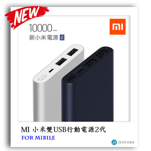 【免運贈送保護套】小米 雙USB孔行動電源 2代 10000mAh 移動電源 iPhone 7 6s Plus 行