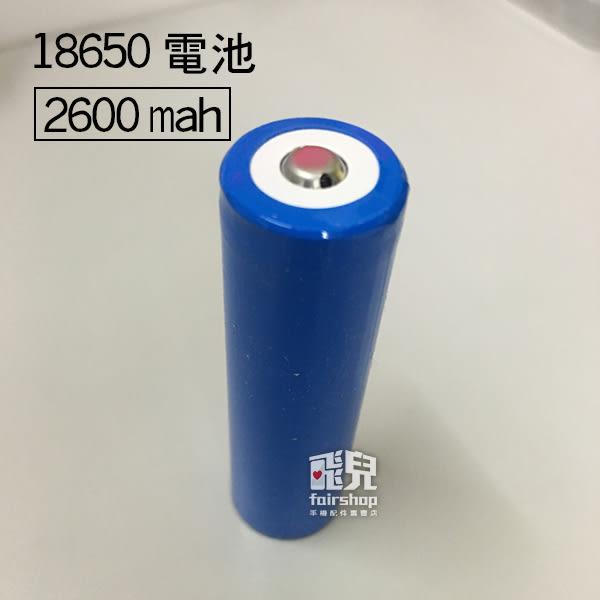 【飛兒】18650電池 2600mah 行動電源 電子玩具 充電電池 鋰電池 手電筒 數位相機 77