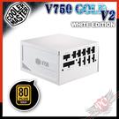 [ PCPARTY ] CoolerMaster 酷碼 V750 GOLD V2 WHITE EDITION 白色 金牌 全模組 電源供應器