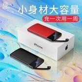 超薄小巧便攜蘋果專用無線迷你手機10000毫安自帶線大容量華為快充可上飛機mks歐歐