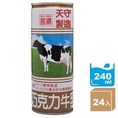 滿800元折80元【國農】巧克力牛乳240ml*24罐 免運 原廠直營直送 天守製造 易開罐 保久乳 調味乳