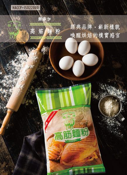《聯華實業》駱駝牌高筋麵粉-無添加/1kg